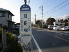 「飯田宿」バス停留所