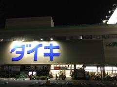 DCMダイキ 東バイパス店
