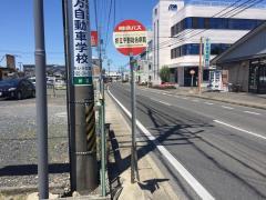 「折立平野総合病院前」バス停留所