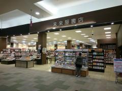 未来屋書店 石巻店