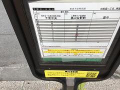 「中桜塚一丁目」バス停留所