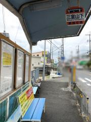 「三室山下」バス停留所