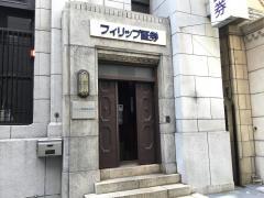 フィリップ証券株式会社 本店