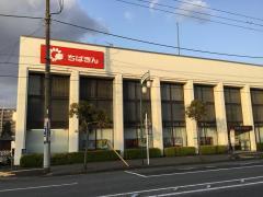 千葉銀行八幡支店