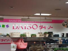 ザ・ダイソー 京王八王子ショッピングセンター店