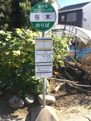 「桜木」バス停留所