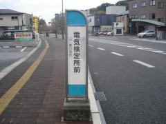 「電気検定所前」バス停留所