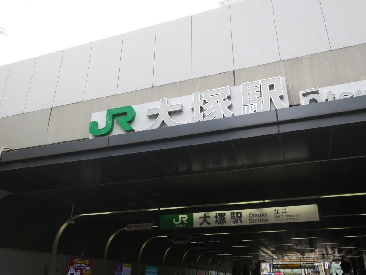 大塚駅■おおつかえき