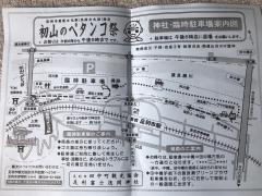 初山祭り(ペタンコまつり)