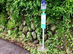 「岩室下」バス停留所