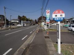 「横町」バス停留所
