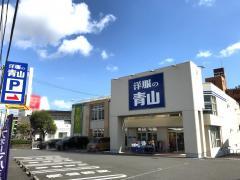 洋服の青山 横浜今宿店