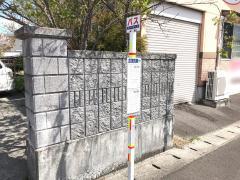 「古津賀第一」バス停留所