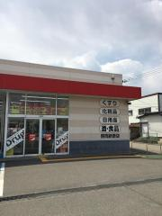 ツルハドラッグ 鶴岡新斎店