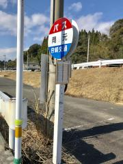 「岡元」バス停留所