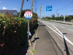 「名貫橋」バス停留所