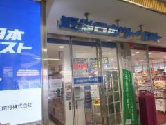 近畿日本ツーリスト 近鉄八木駅営業所