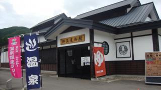 碇ヶ関温泉郷