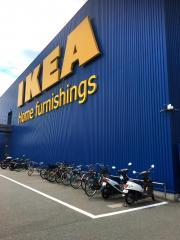 IKEA 新宮店