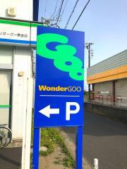 ワンダーグー 東金店