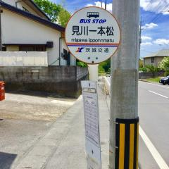 「見川一本松」バス停留所