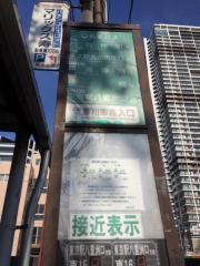 「深川車庫入口」バス停留所