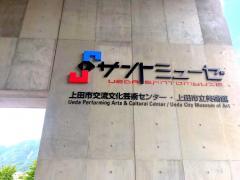 上田市立美術館
