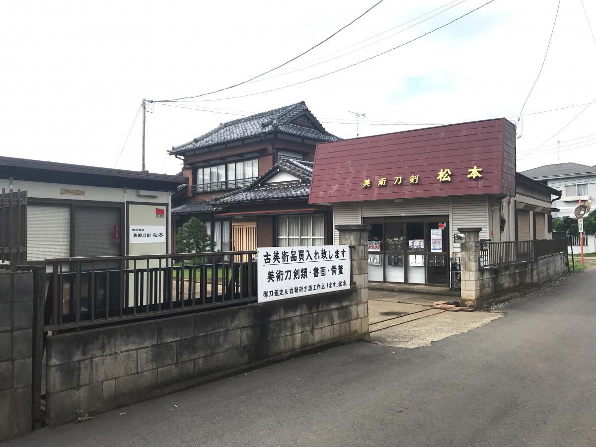 株式会社 美術刀剣松本