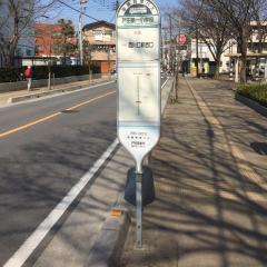 「戸田第一小学校」バス停留所
