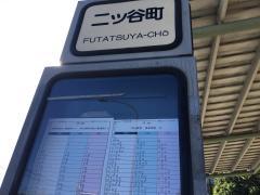 「二ツ谷町」バス停留所