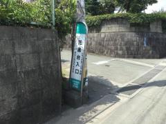 「託麻台入口」バス停留所