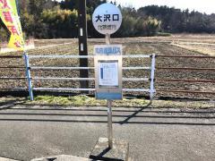 「大沢口」バス停留所