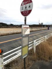 「三本木」バス停留所
