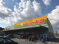ジャパン 川西久代店