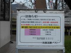 「谷汲口駅」バス停留所