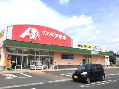 クスリのアオキ 神明店