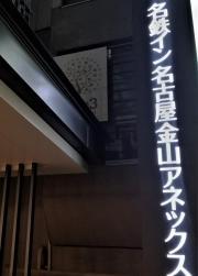 名鉄イン名古屋金山アネックス
