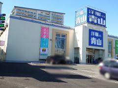洋服の青山 熊本近見店