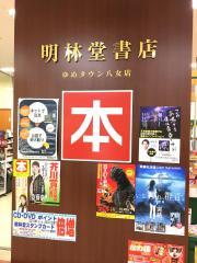 明林堂書店 ゆめタウン八女店