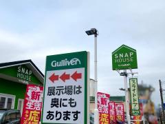 ガリバースナップハウス富山掛尾店