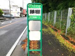 「藤棚」バス停留所