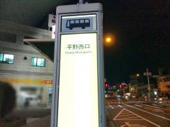 「平野西口」バス停留所