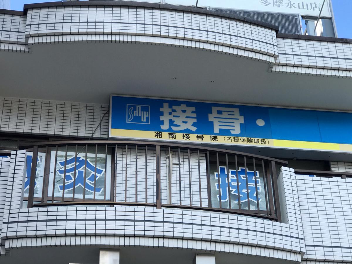 永山 病院 多摩