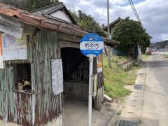 「椚の内」バス停留所