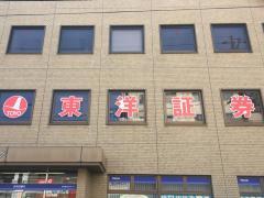 東洋証券株式会社 松戸五香支店
