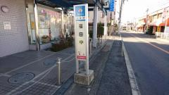 「福田中」バス停留所