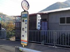「尾花橋」バス停留所