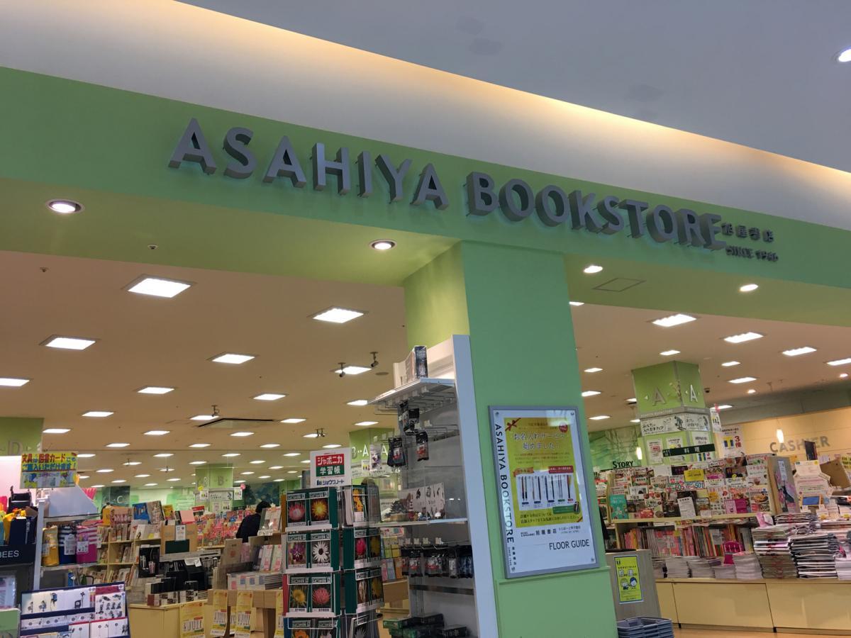 旭屋 書店