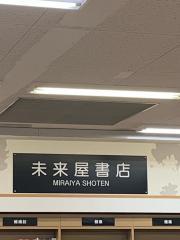 未来屋書店 豊川店