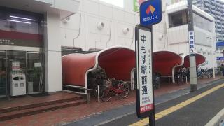「中もず駅前通」バス停留所